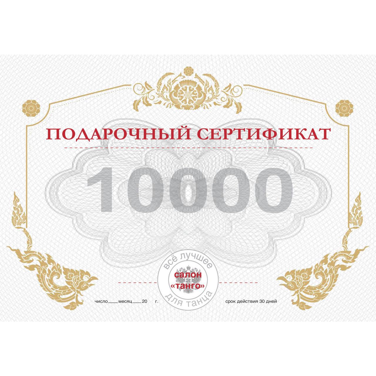 СЕРТИФИКАТ 10000 РУБЛЕЙ
