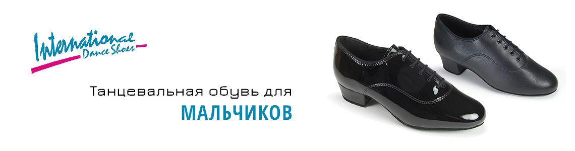 *Обувь для мальчиков