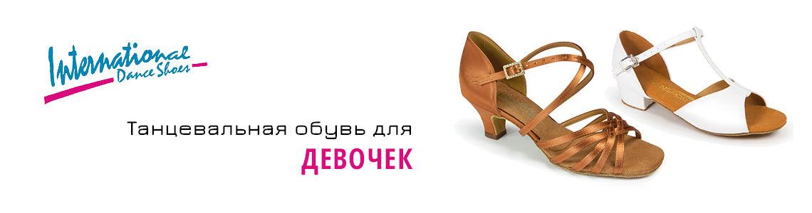 *Обувь для девочек